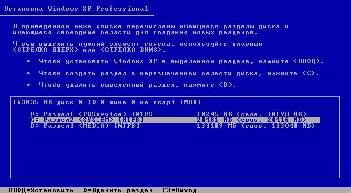 как установить Windows Xp с флешки на нетбук пошаговая инструкция - фото 2