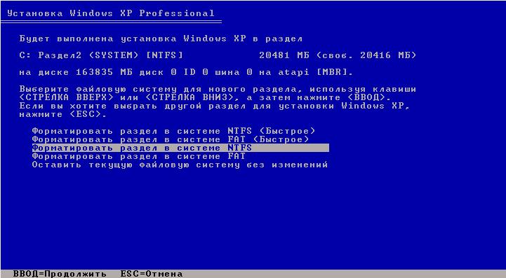 Форматирование в системе NTFS