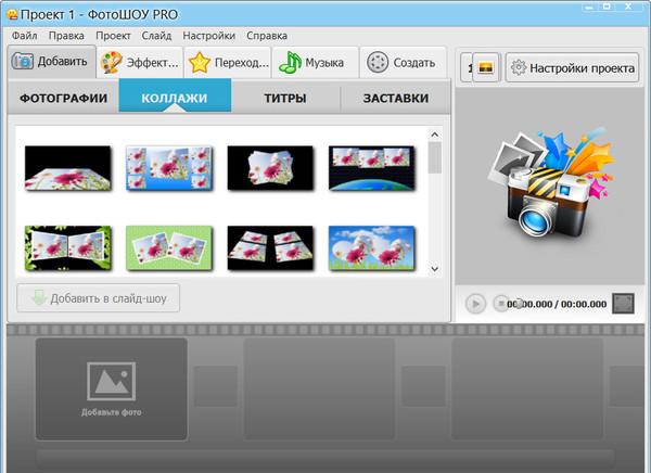 3 простейших способа сделать видеоролик из изображений, как смонтировать видео из готовых фото
