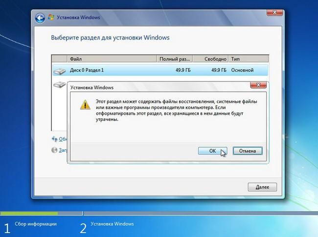 Подтверждение форматирования диска