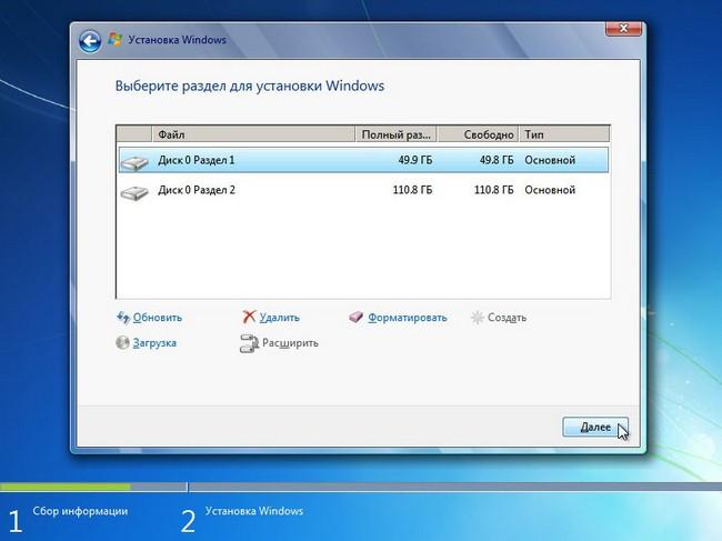 Выбранный раздел для установки Windows