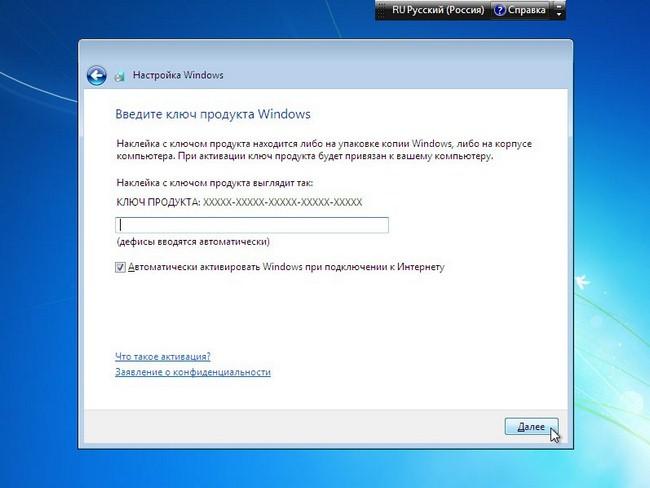 Ключ продукта Windows 7