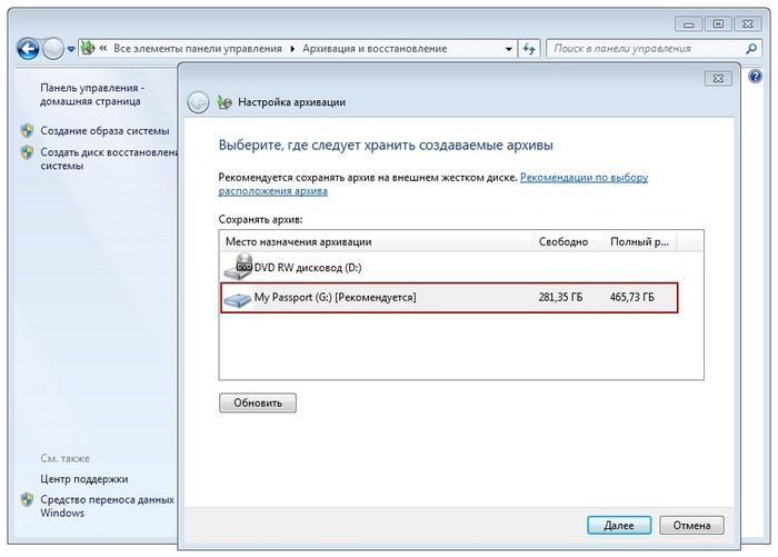 Как сделать бэкап windows 8 на внешний жесткий диск - Kvartiraivanovo.ru
