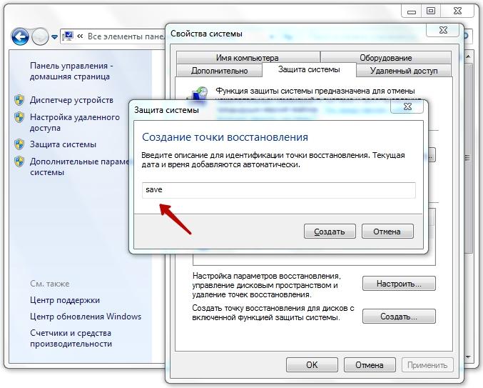 Как создать точку восстановления на windows 7