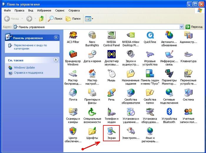 panel-upravlenija-windows-xp