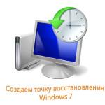 tochka_vosstanovleniya_Windows7