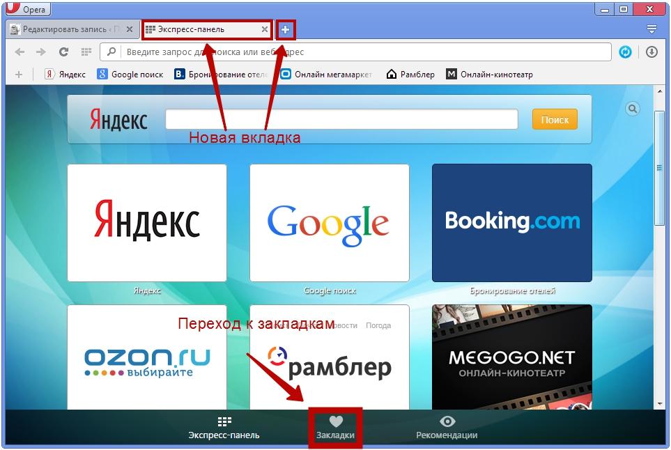 Как в опере сделать панель вкладок при открытии - Stocktalk.Ru