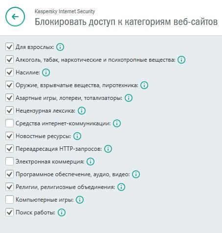 Блокировать доступ к категориям веб-сайтов - Касперский