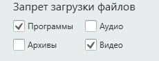 Запрет загрузки файлов - Касперский