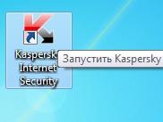 Запустить Касперский
