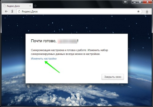 синхронизация фото яндекс диск android