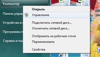 Контекстное меню - Мой компьютер - Управление