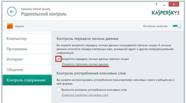 Контроль передачи личных данных - Касперский