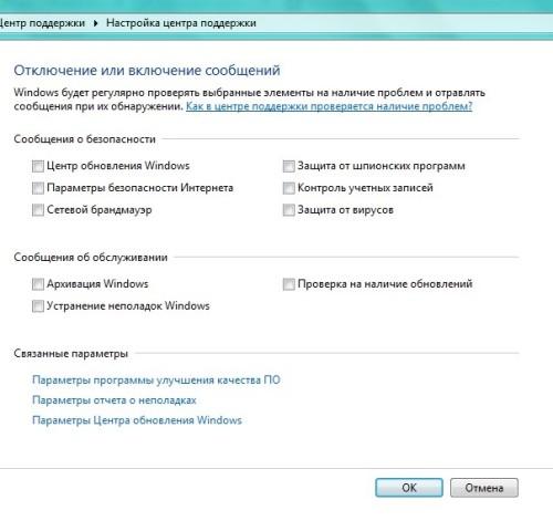 Отключение и включение уведомлений в центре поддержки windows 7