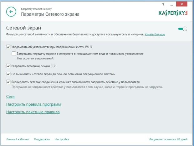 Параметры сетевого экрана касперского