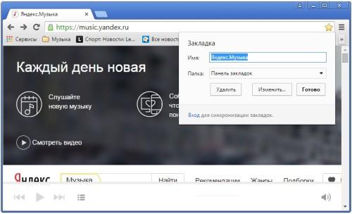 Сохранение сайта в закладки гугл хром
