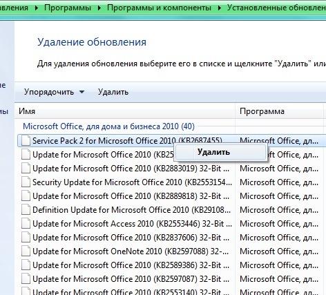 Удаление установленных обновлений windows 7
