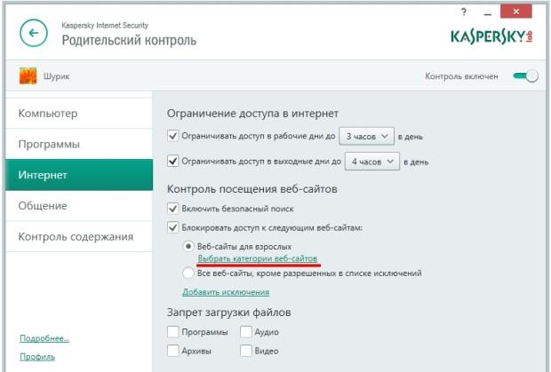 Ограничение доступа в интернет - Касперский