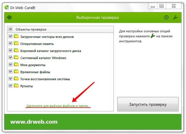 Dr.Web CureIt!-3