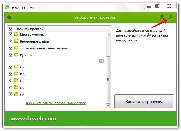доктор веб проверка на вирусы без установки