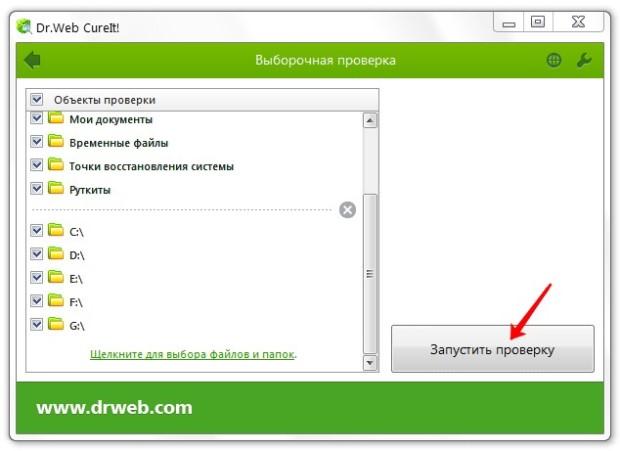 Dr.Web CureIt!-8