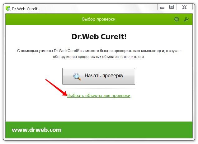 доктор веб утилита для проверки компьютера