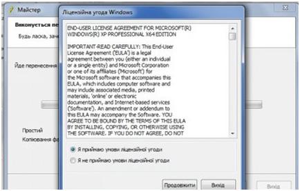 Лицензионное соглашение WinToFlash
