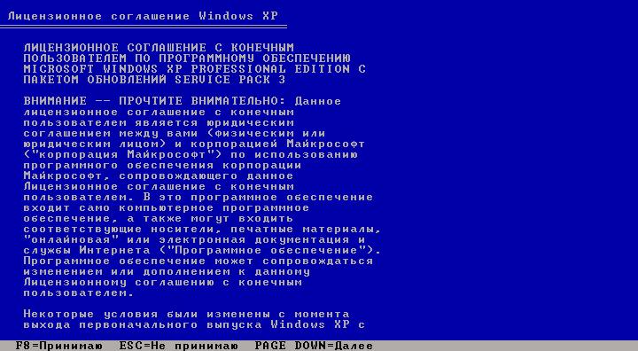 Лицензионное соглашение Windows XP