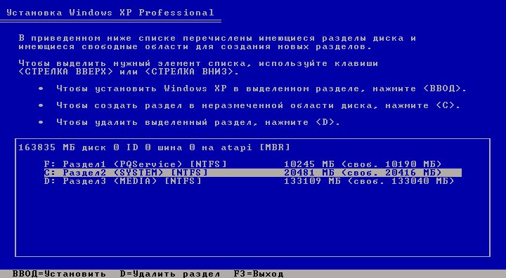 Раздел установки Windows XP