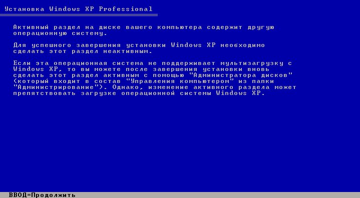 Установка Windows XP Professional