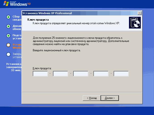 Ключ продукта Windows XP