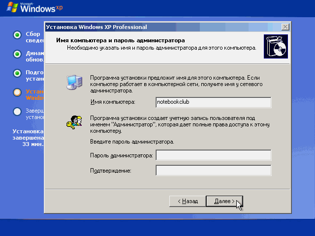 Имя компьютера и пароль администратора Windows XP