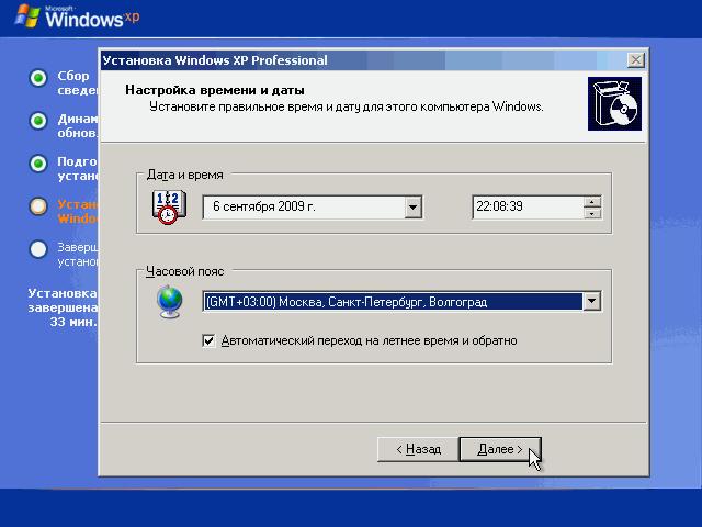 Настройка времени и даты Windows XP