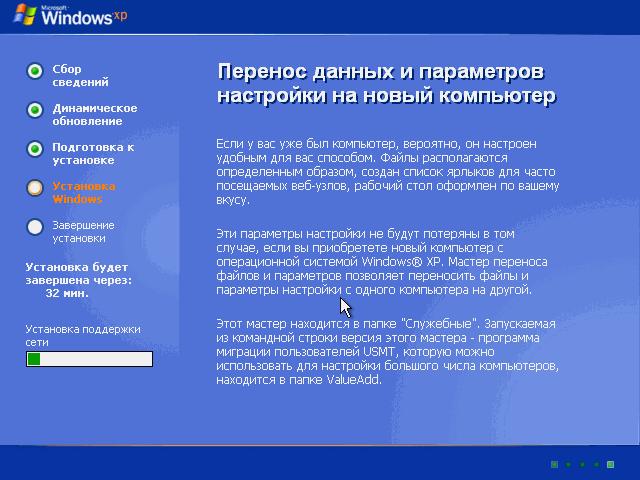 Завершение установки Windows XP