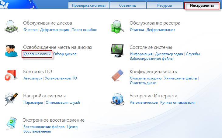 Инструменты Auslogics BoostSpeed