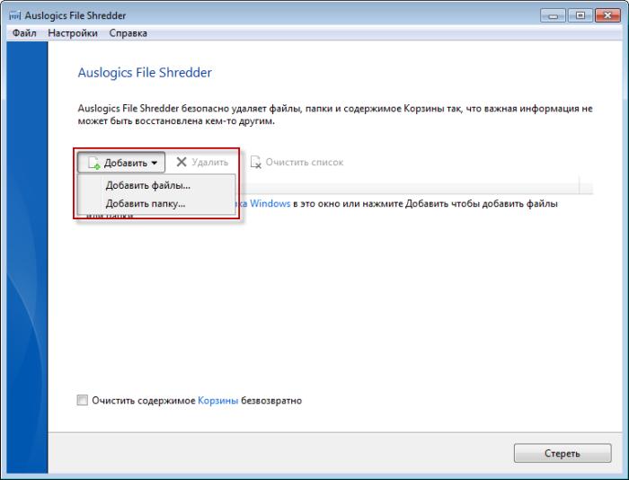 Файлы для удаления Auslogics BoostSpeed