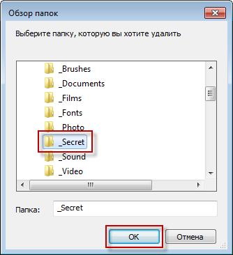Обзор папок Auslogics BoostSpeed