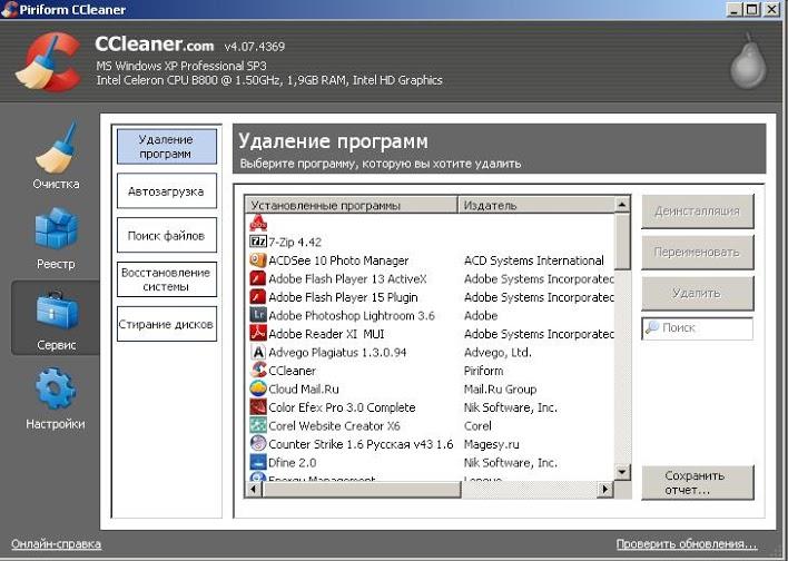 программа для очистки мусора на пк ccleaner