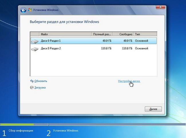 Настройка диска перед установкой Windows 7