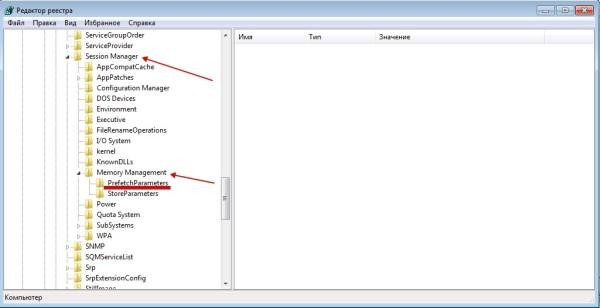разворачиваем папки в редакторе реестра