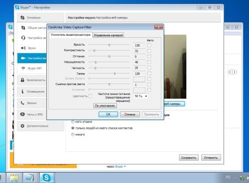 Настройка веб-камеры в программе Skype