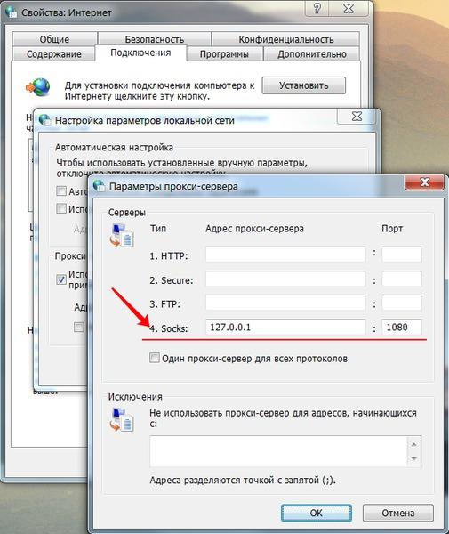 настройка параметров прокси сервера