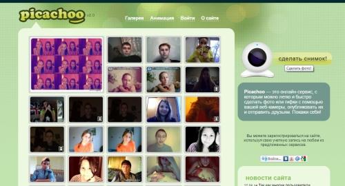 Интернет-сервис для осуществления фото с камеры