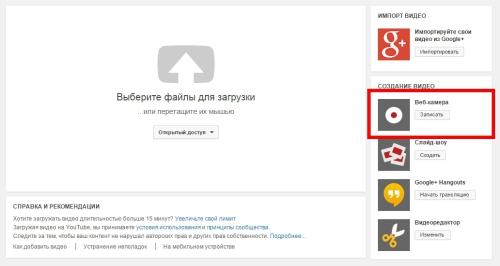 Интернет-сервис YouTube для создания видео с веб-камеры