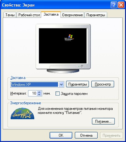 zastavka-svojstva-jekrana-windows-xp