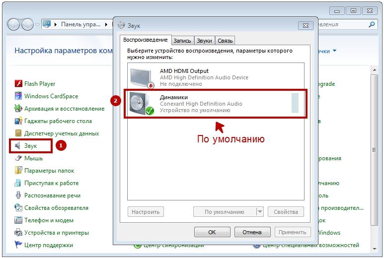 скачать драйвер на громкость для Windows 7 - фото 11