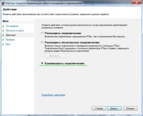 Блокировать подключение - брандмауэр windows