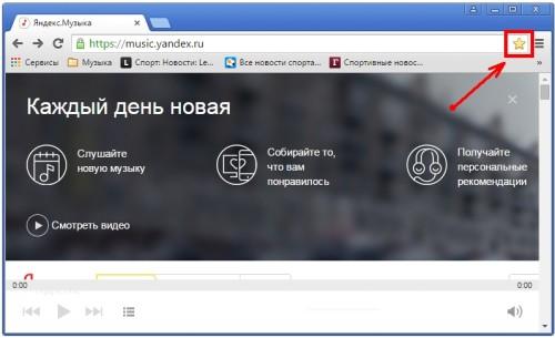 Добавление сайта в закладки гугл хром