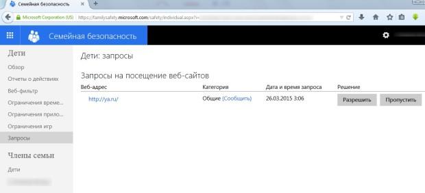 Запрос на посещение веб сайта