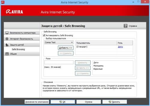Защита детей - Avira Safe Browsing